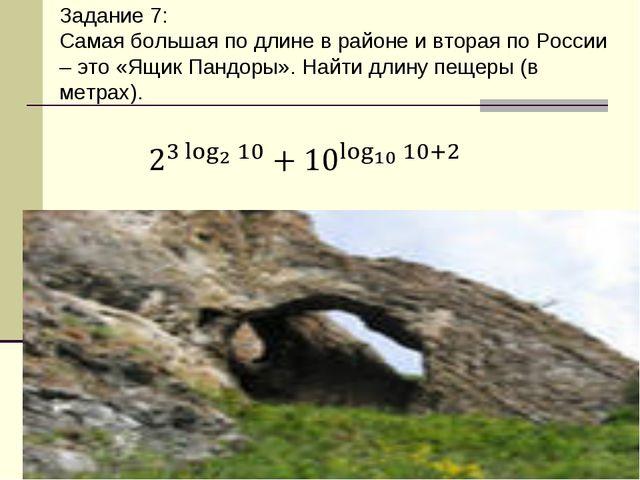 Задание 7: Самая большая по длине в районе и вторая по России – это «Ящик Пан...