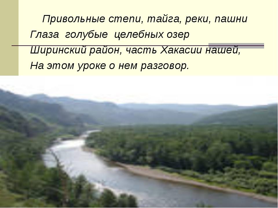 Привольные степи, тайга, реки, пашни Глаза голубые целебных озер Ширинский р...