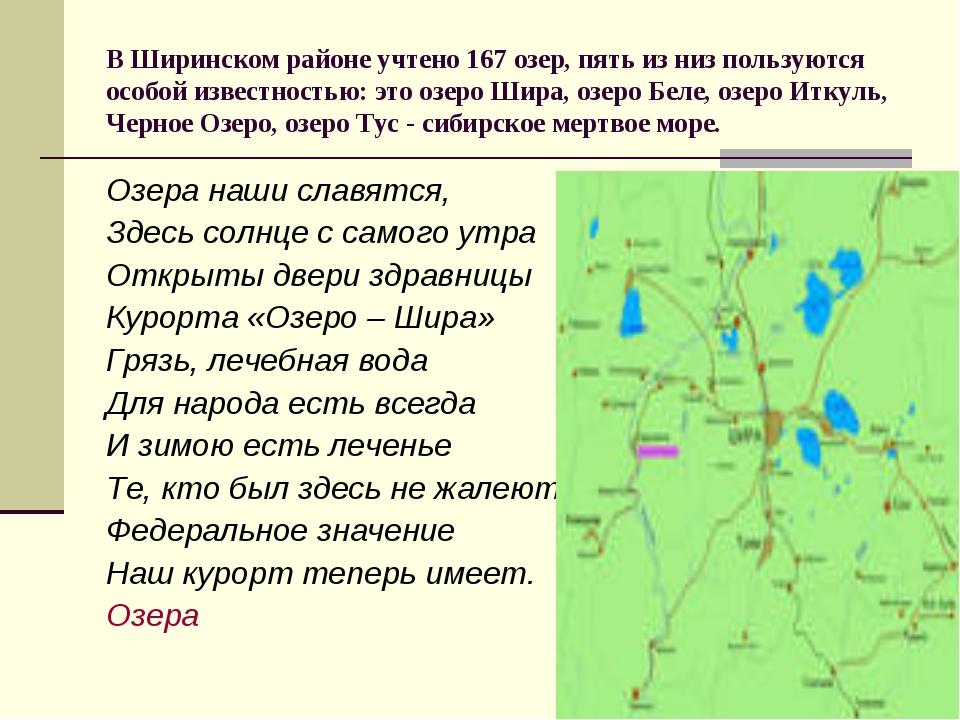 В Ширинском районе учтено 167 озер, пять из низ пользуются особой известность...