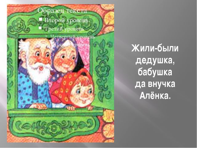 Жили-были дедушка, бабушка давнучка Алёнка.