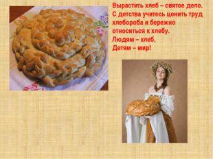 Вырастить хлеб – святое дело. С детства учитесь ценить труд хлебороба и бере