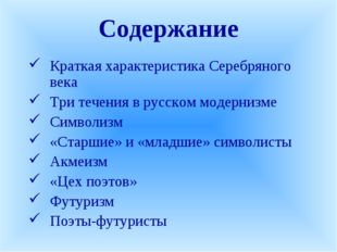 Содержание Краткая характеристика Серебряного века Три течения в русском моде