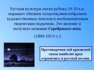 Русская культура эпохи рубежа 19-20 в.в. поражает обилием талантов,многообраз