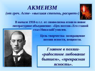 АКМЕИЗМ (от греч. Acme- «высшая степень, расцвет») В начале 1910-х г.г. от си