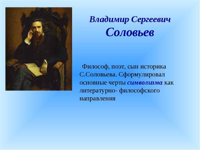 Владимир Сергеевич Соловьев Философ, поэт, сын историка С.Соловьева. Сформули...