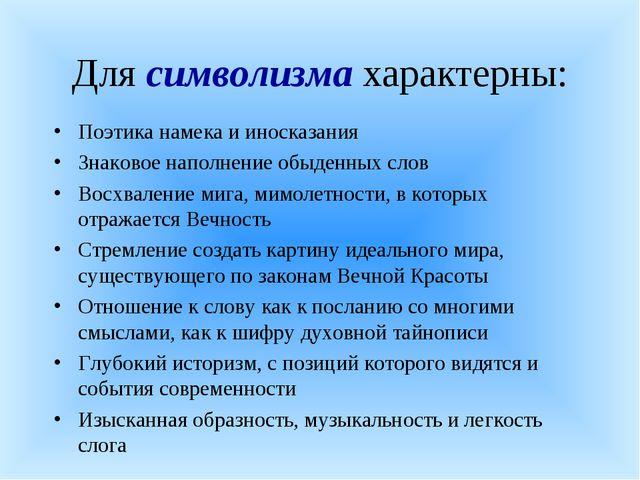 Для символизма характерны: Поэтика намека и иносказания Знаковое наполнение о...
