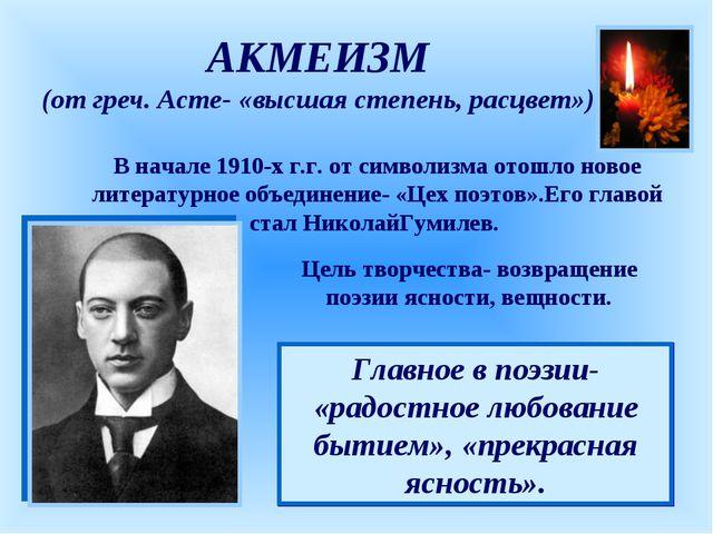 АКМЕИЗМ (от греч. Acme- «высшая степень, расцвет») В начале 1910-х г.г. от си...