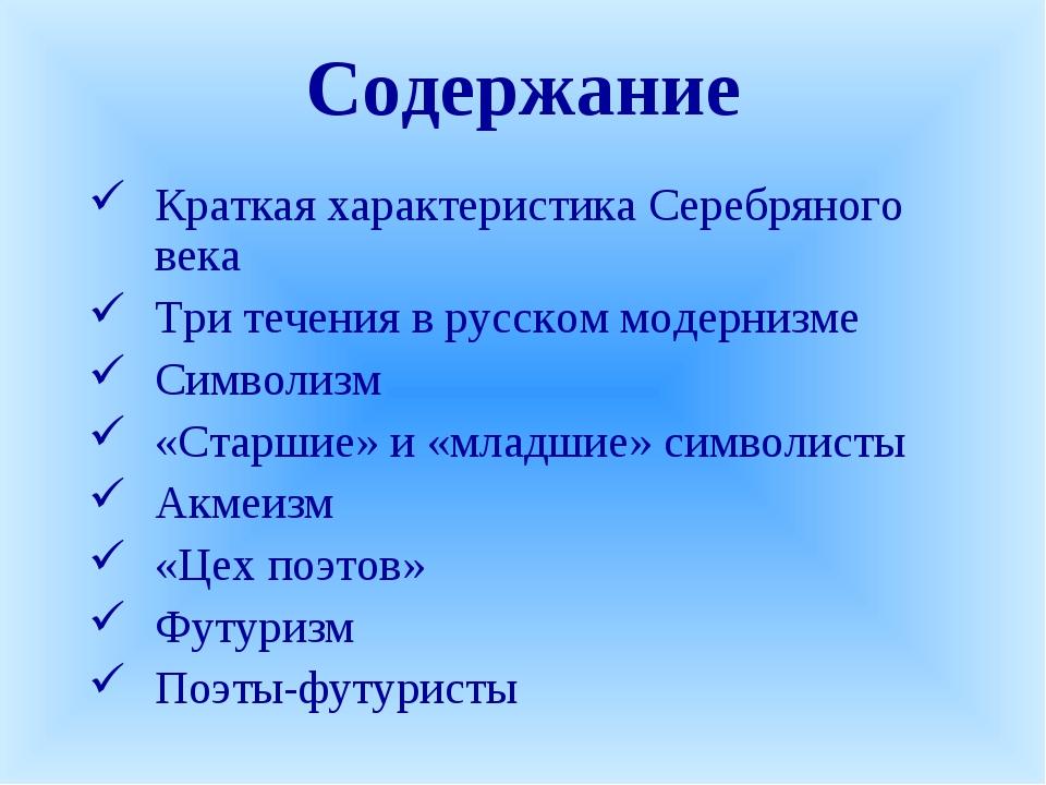 Содержание Краткая характеристика Серебряного века Три течения в русском моде...