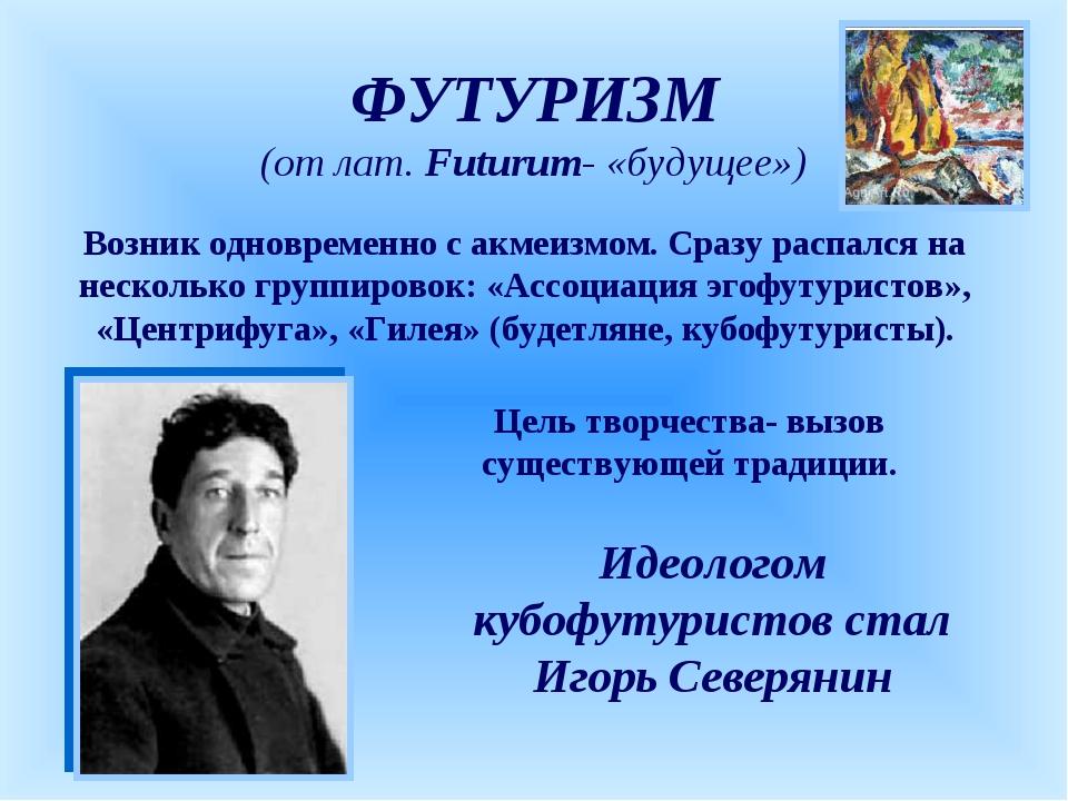 ФУТУРИЗМ (от лат. Futurum- «будущее») Возник одновременно с акмеизмом. Сразу...