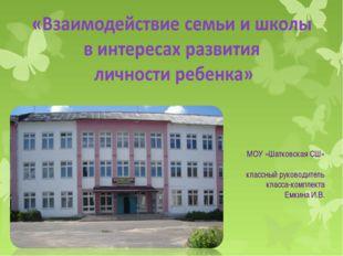 МОУ «Шатковская СШ» классный руководитель класса-комплекта Емкина И.В.