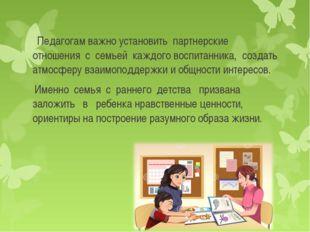 Педагогам важно установить партнерские отношения с семьей каждого воспитанни