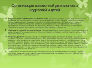 Организация совместной деятельности родителей и детей Формы познавательной д