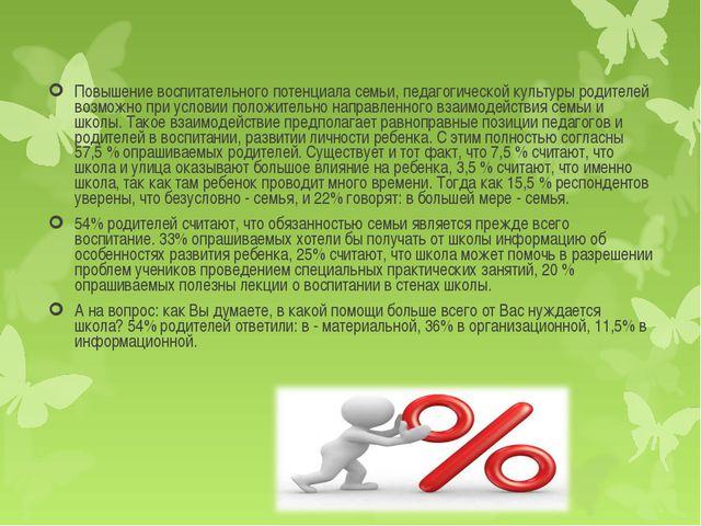 Повышение воспитательного потенциала семьи, педагогической культуры родителей...