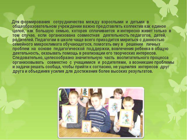 Для формирования сотрудничества между взрослыми и детьми в общеобразовательн...