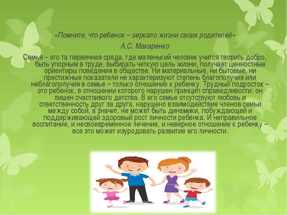 «Помните, что ребенок – зеркало жизни своих родителей» А.С. Макаренко Семья –...