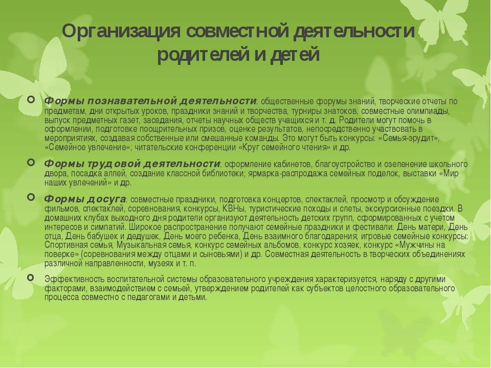 Организация совместной деятельности родителей и детей Формы познавательной д...