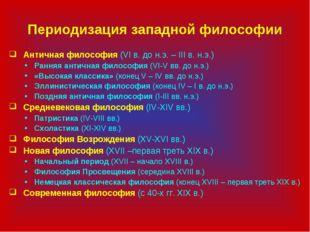 Периодизация западной философии Античная философия (VI в. до н.э. – III в. н.