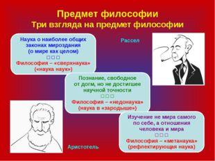 Предмет философии Три взгляда на предмет философии Наука о наиболее общих зак
