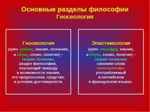 Основные разделы философии Гносеология Гносеология (греч. γνώσις, знание, поз