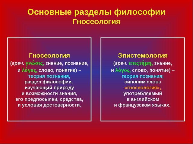 Основные разделы философии Гносеология Гносеология (греч. γνώσις, знание, поз...