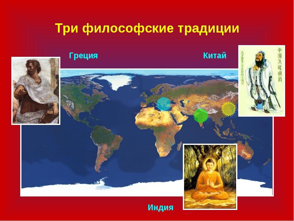 Три философские традиции Греция Китай Индия
