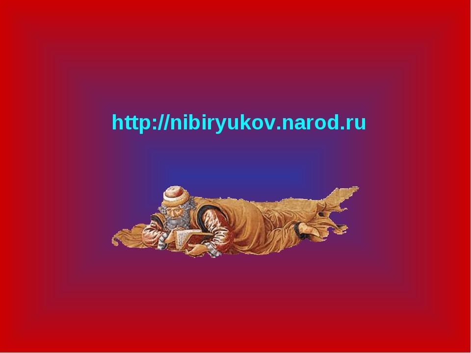 http://nibiryukov.narod.ru