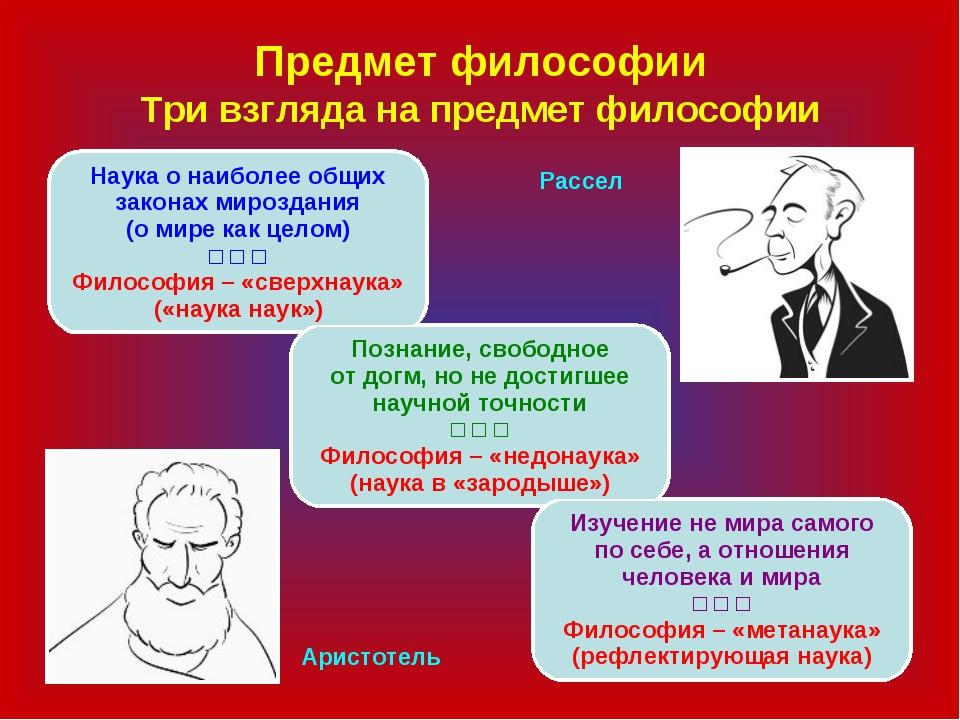 Предмет философии Три взгляда на предмет философии Наука о наиболее общих зак...