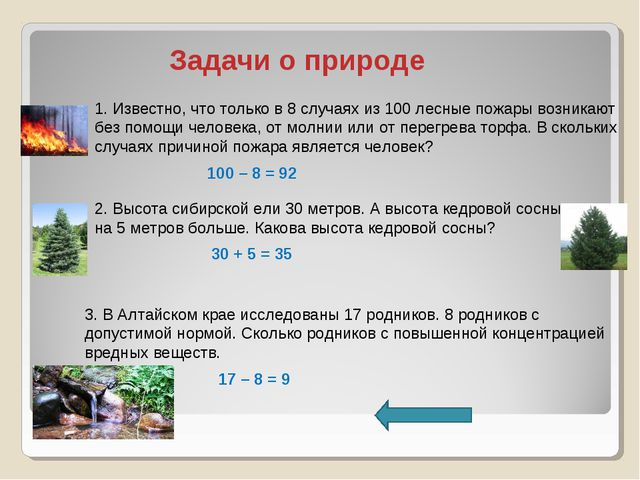Задачи о природе 1. Известно, что только в 8 случаях из 100 лесные пожары воз...