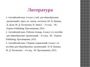 Литература 1. Английский язык. 4 класс: учеб. для общеобразоват. организаций