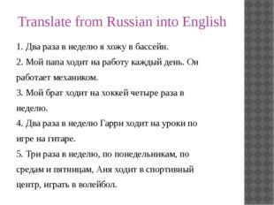 Translate from Russian into English 1. Два раза в неделю я хожу в бассейн. 2.