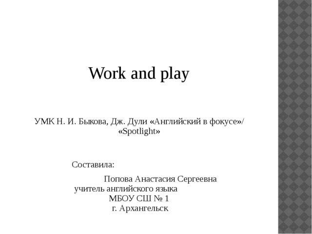 Work and play УМК Н. И. Быкова, Дж. Дули «Английский в фокусе»/ «Spotlight»...