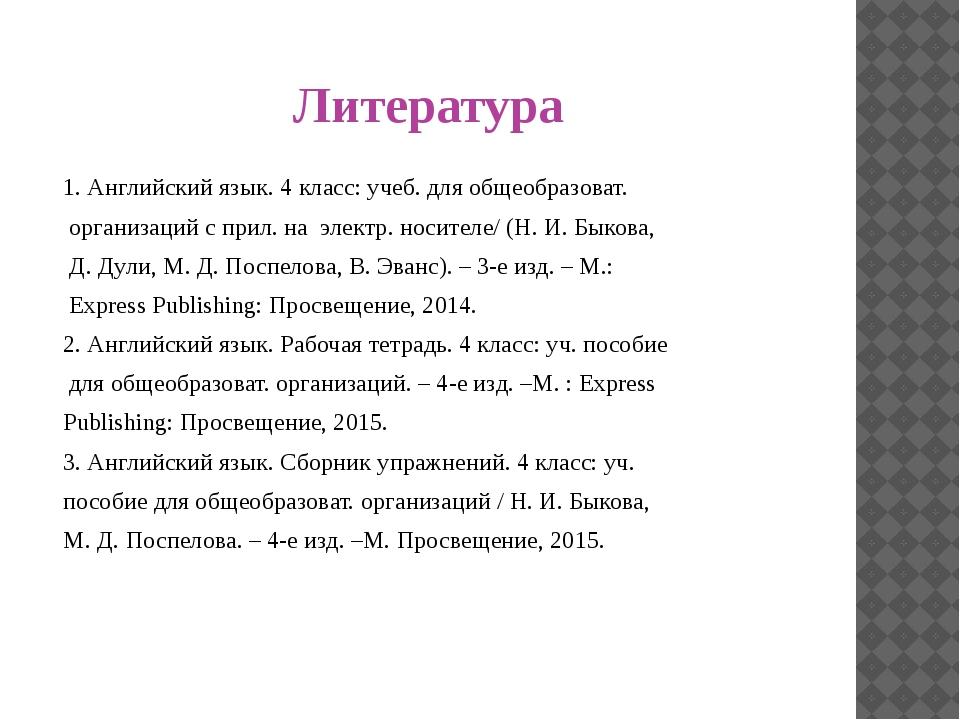 Литература 1. Английский язык. 4 класс: учеб. для общеобразоват. организаций...