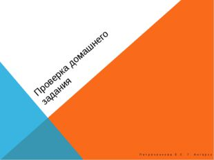 Проверка домашнего задания Петраченкова Е.С. Г. Ангарск