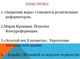 ПЛАН УРОКА: «Защитник веры» становится религиозным реформатором. Мария Кровав