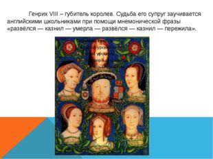 Генрих VIII – губитель королев. Судьба его супруг заучивается английскими шк
