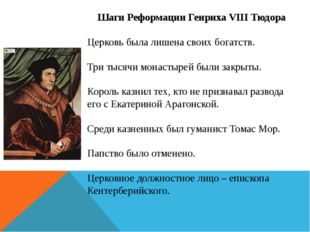 Шаги Реформации Генриха VIII Тюдора Церковь была лишена своих богатств. Три т