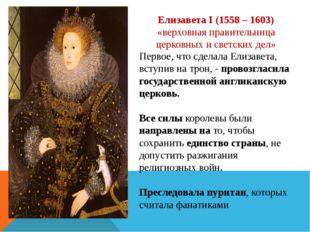 Елизавета I (1558 – 1603) «верховная правительница церковных и светских дел»