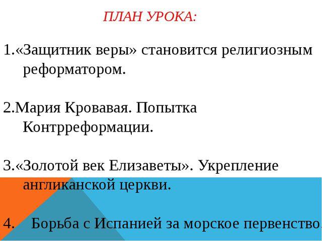 ПЛАН УРОКА: «Защитник веры» становится религиозным реформатором. Мария Кровав...