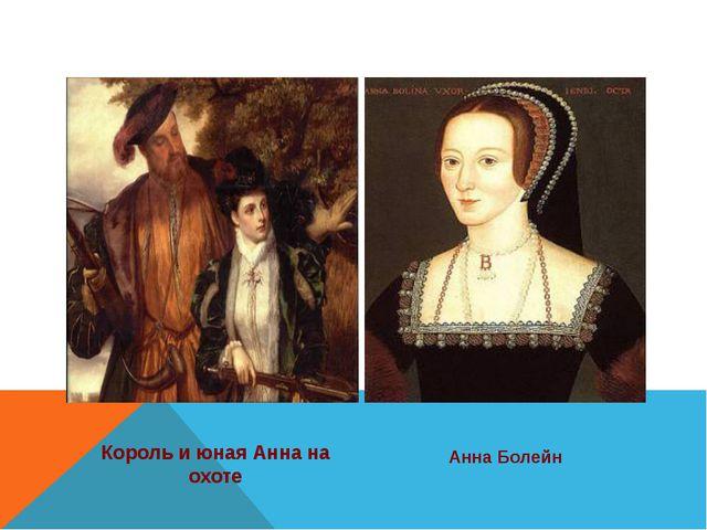 Король и юная Анна на охоте Анна Болейн
