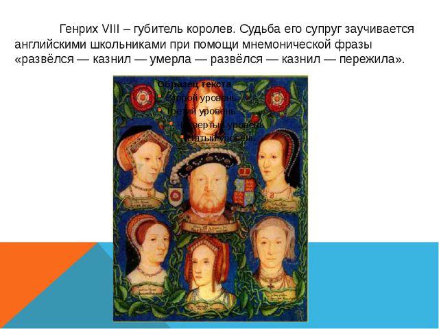 Генрих VIII – губитель королев. Судьба его супруг заучивается английскими шк...