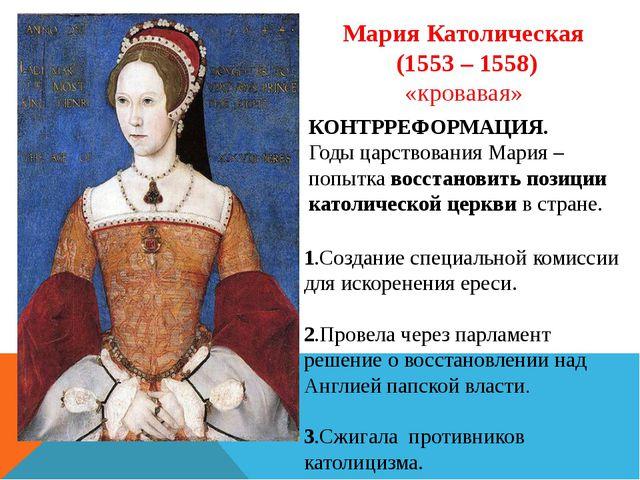Мария Католическая (1553 – 1558) «кровавая» КОНТРРЕФОРМАЦИЯ. Годы царствовани...