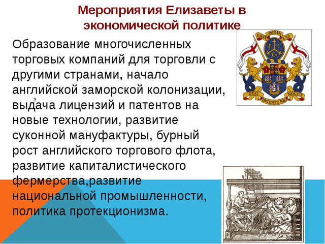 Мероприятия Елизаветы в экономической политике Образование многочисленных тор...