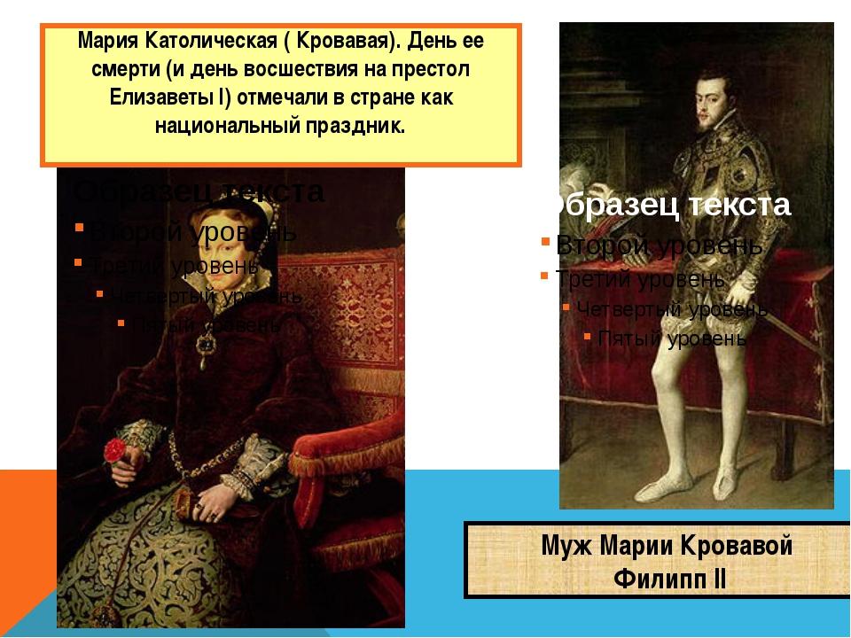 Мария Католическая ( Кровавая). День ее смерти (и день восшествия на престол...