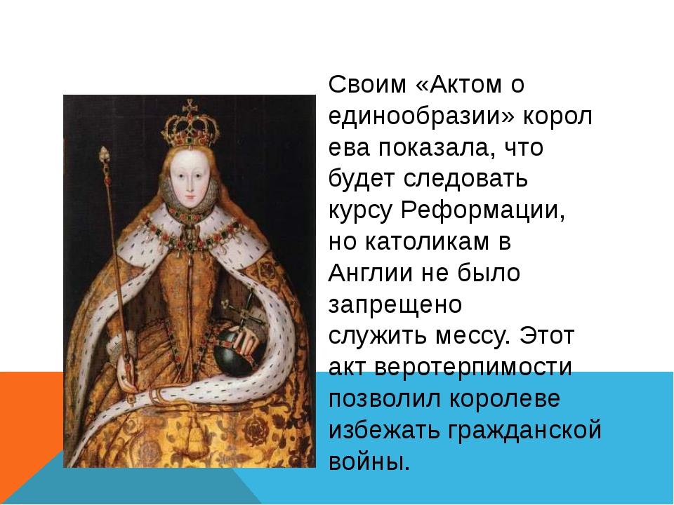 Своим«Актом о единообразии»королева показала, что будет следовать курсуРеф...