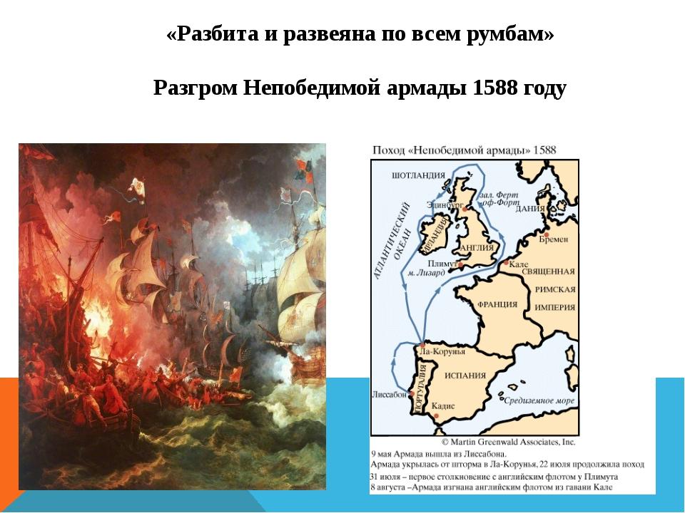«Разбита и развеяна по всем румбам» Разгром Непобедимой армады 1588 году