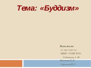 Выполнили: уч. нач. классов МБОУ «СОШ №18» Губашиева А. М. Молошик Е. В. Сара