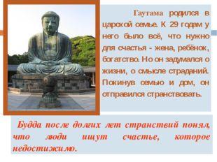 Будда после долгих лет странствий понял, что люди ищут счастье, которое недо