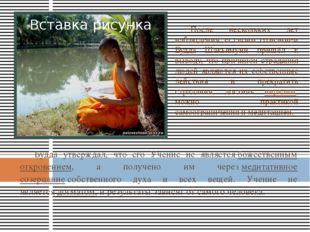 Будда утверждал, что его Учение не являетсябожественным откровением, а получ