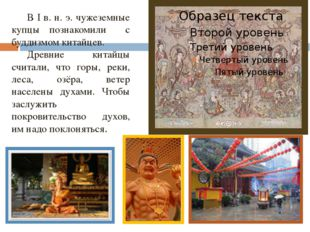 В I в. н. э. чужеземные купцы познакомили с буддизмом китайцев. Древние китай