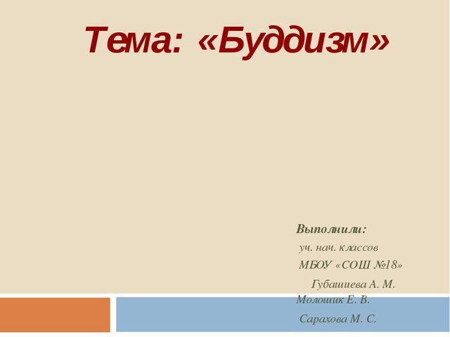 Выполнили: уч. нач. классов МБОУ «СОШ №18» Губашиева А. М. Молошик Е. В. Сара...